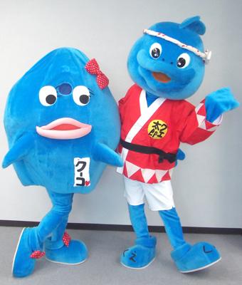 クエ太郎&クーコ(日高町ウェブサイトより)