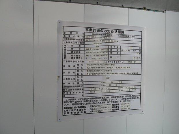 浦和駅西口にはアトレ建設を示す標識が