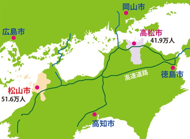 高松市と松山市の位置関係(編集部作成)