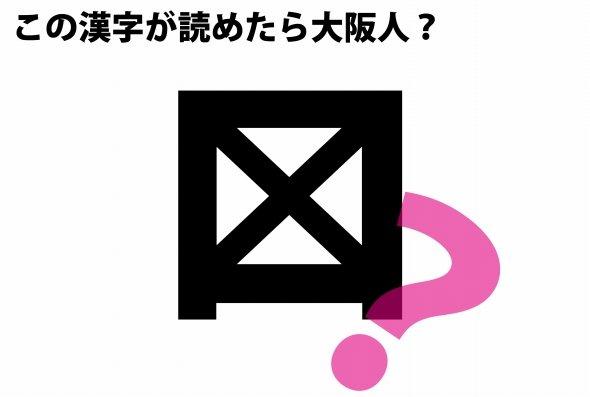 編集部で再現した問題の「謎の漢字」