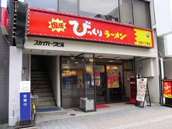 びっくりラーメン(Taisyoさん撮影、Wikipediaより)