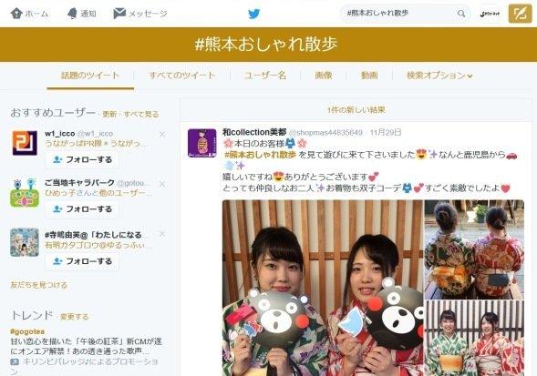 ツイッター「#熊本おしゃれ散歩」検索画面より