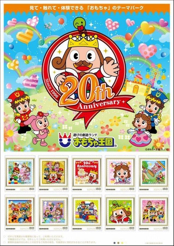 20周年記念のオリジナルフレーム切手セット(日本郵政中国支社のプレスリリースより)
