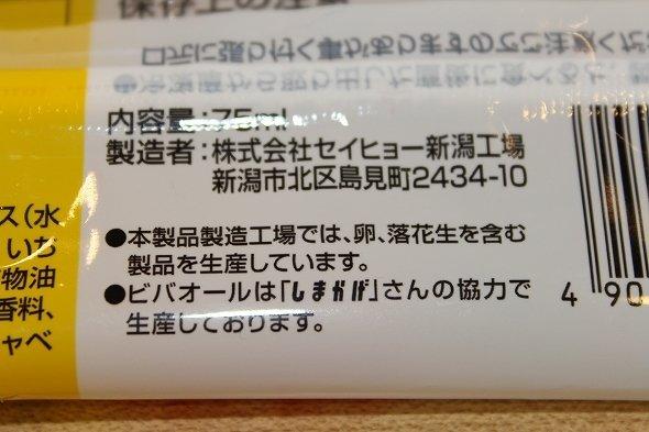 「『しまかげ』さんの協力」の文字