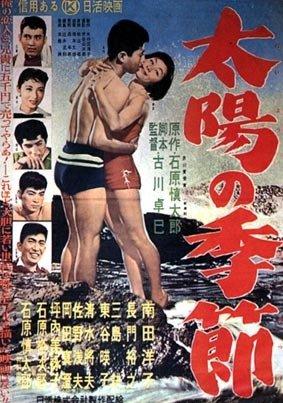 映画版「太陽の季節」ポスター