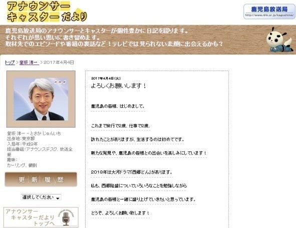 NHK鹿児島放送局ウェブサイトより