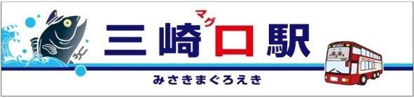 三崎口駅の駅名看板を「三崎マグロ駅」に変更(京浜急行電鉄ニュースリリースより)