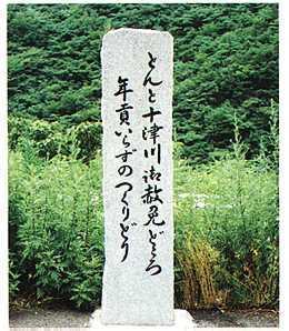 十津川村ウェブサイトより
