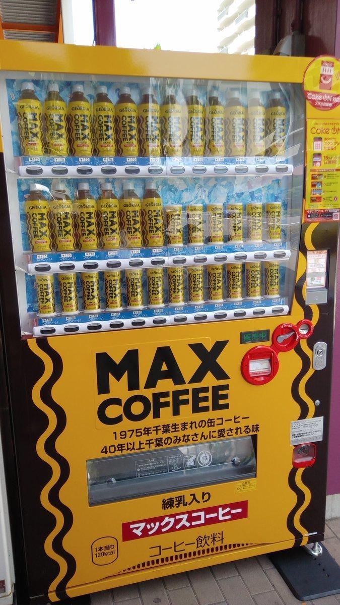 「ららぽーとTOKYO-BAY」の「マックスコーヒー」自販機(提供:うりゅ(@uryun)さんのツイッター)