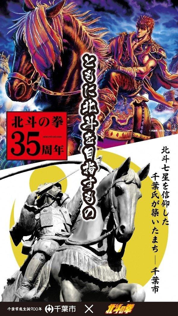 『北斗の拳』と「千葉氏」がコラボした画像(C)武論尊・原哲夫/NSP1983 版権許諾証GT-408