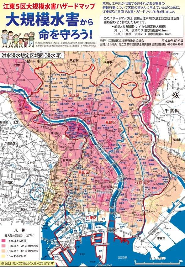 「江東5区大規模水害ハザードマップ」洪水浸水想定区域図(浸水深)