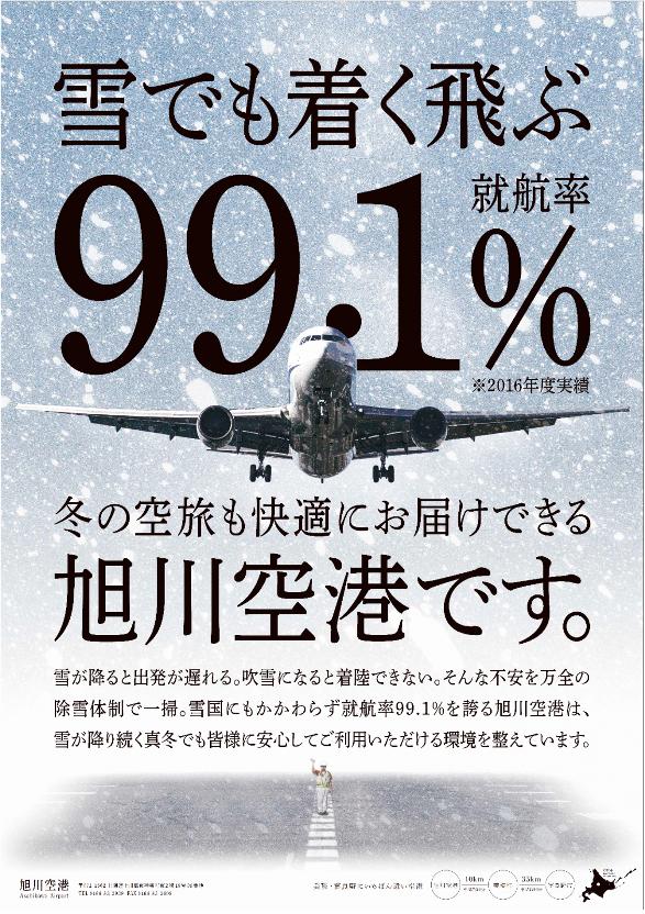 「旭川空港ターミナル」PRポスター