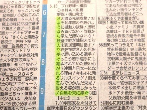 青森 テレビ 欄