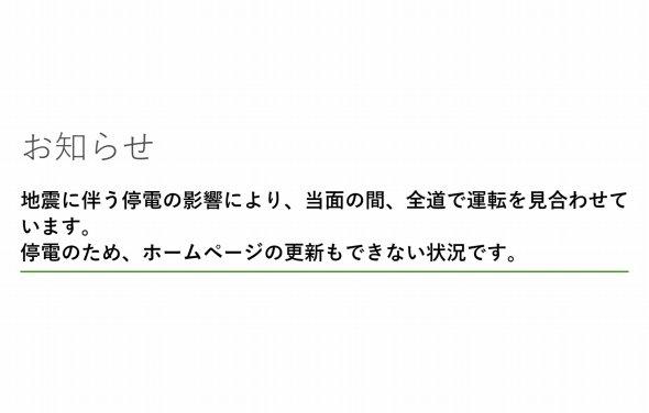 Jr 北海道 ホームページ