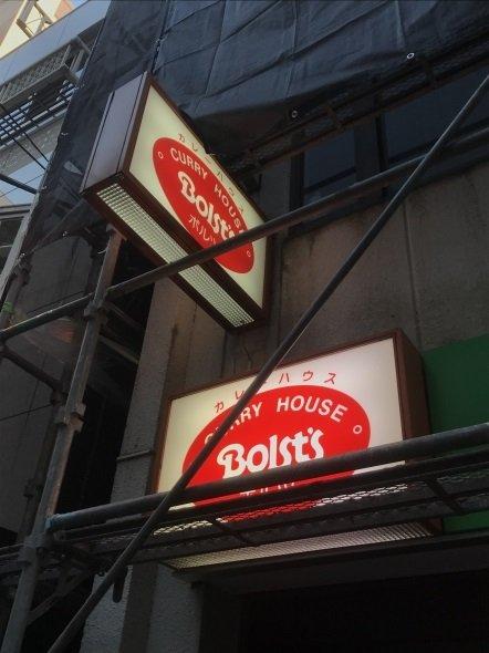 ボルツ神田店の外観