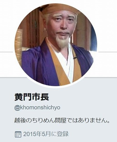 黄門市長(@khomonshichyo)さんのツイッターより