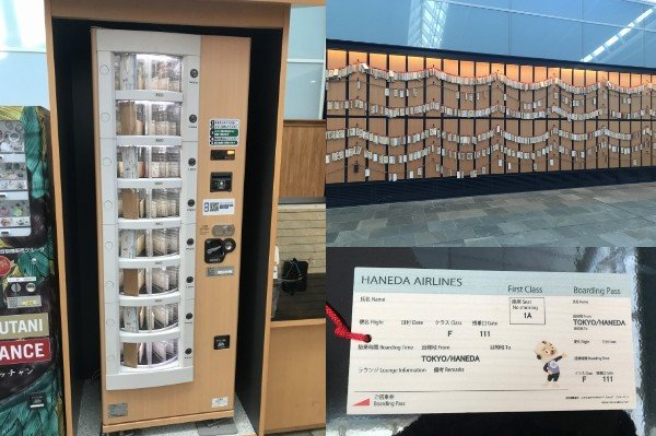木札の自販機、壁面、木札