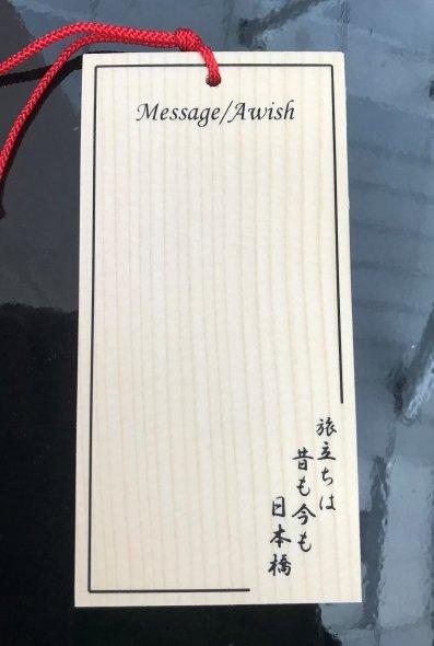 木札(裏)