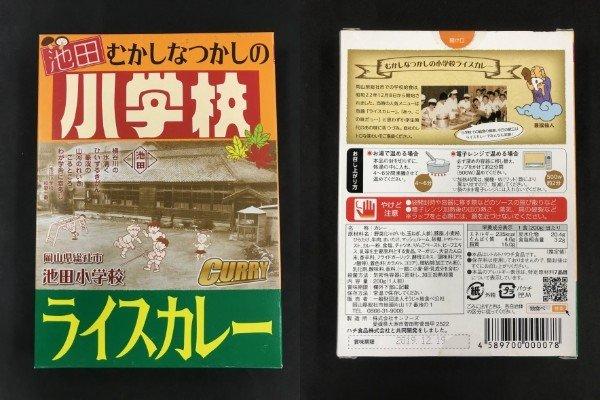池田小学校ライスカレーのパッケージ
