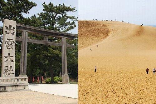 出雲大社と鳥取砂丘