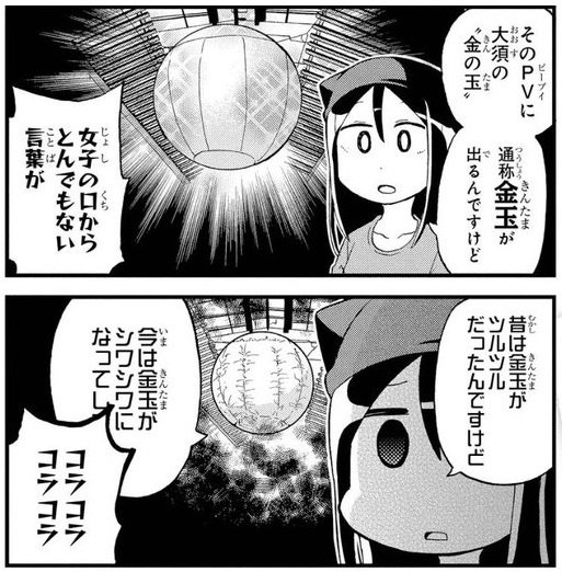 (C)安藤正基・一迅社/八十亀ちゃん製作委員会