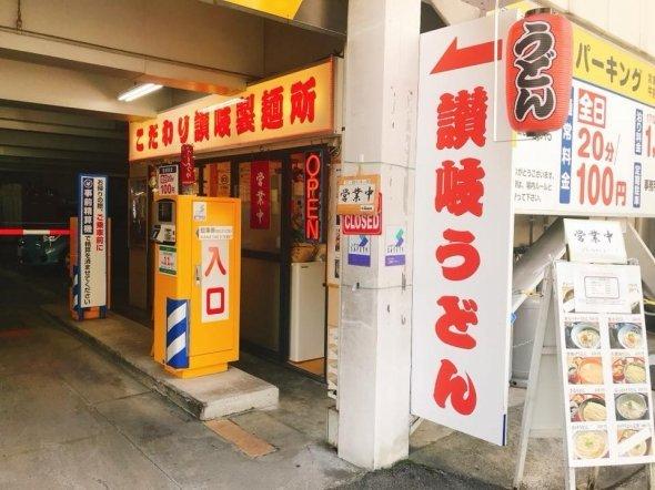 店舗外観(こだわり讃岐製麺所のFacebookより)