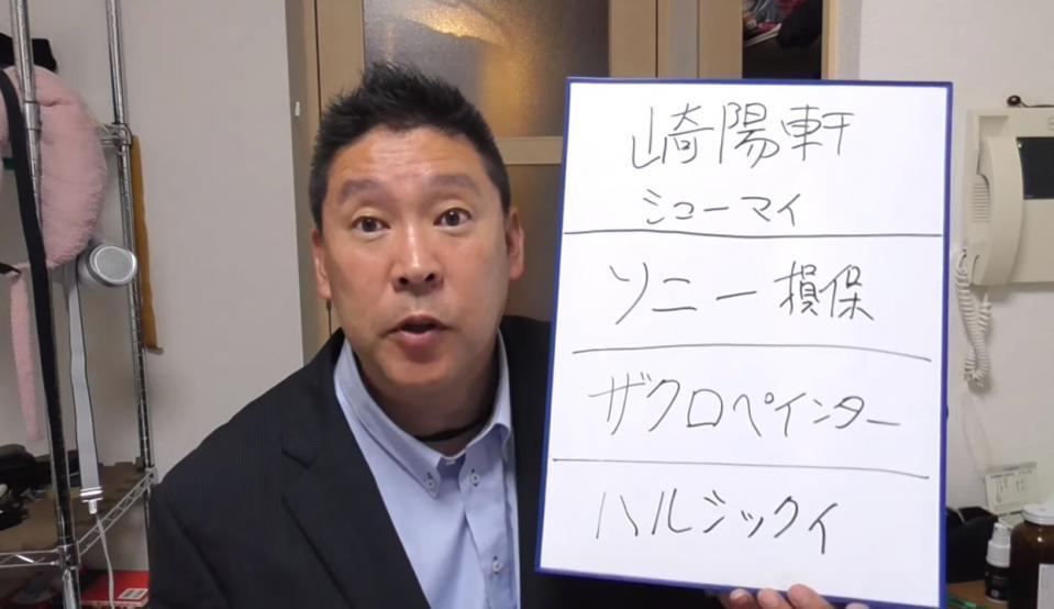立花氏のYouTube動画より