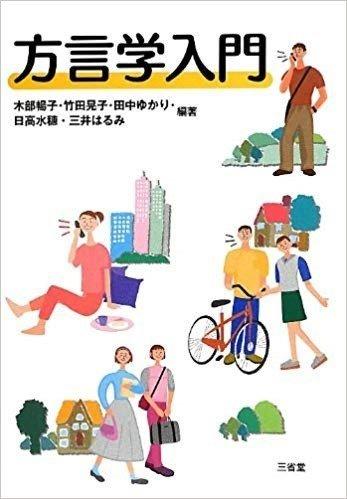 「方言学入門」(三省堂)