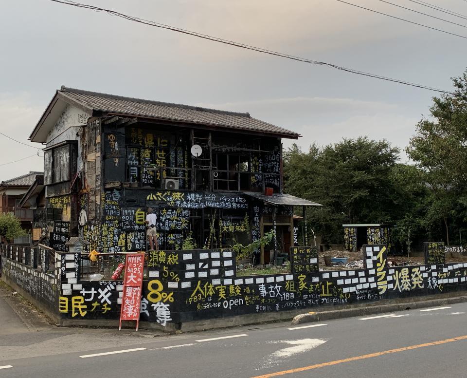 Hさんの家、通称「黒い家」(2019年9月12日Jタウンネット撮影=写真以下同)