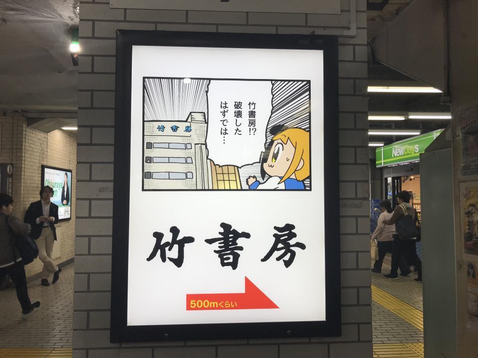 本当に破壊される日が来る(JR飯田橋駅にて撮影)