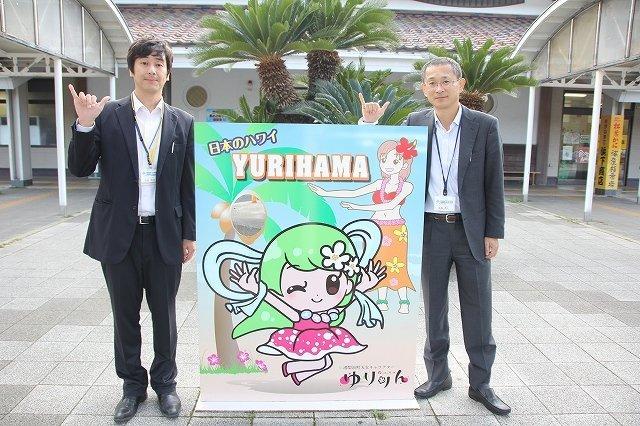 湯梨浜町天女キャラクター「ゆりりん」と一緒に。手の形はハワイポーズ(左は谷岡さん、右は遠藤秀光室長だ)