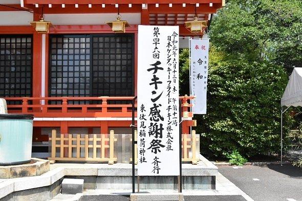 2019年6月、東伏見稲荷神社で行われたチキン感謝祭(画像提供はすべて日本ケンタッキー・フライド・チキン)