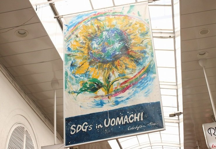 「SDGs in UOMACHI」。商店街には、SDGsを表現したアートがあった