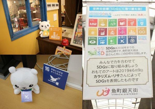 これまでに紹介したほかにも、商店街にはSDGs関連の掲示がいくつもあった
