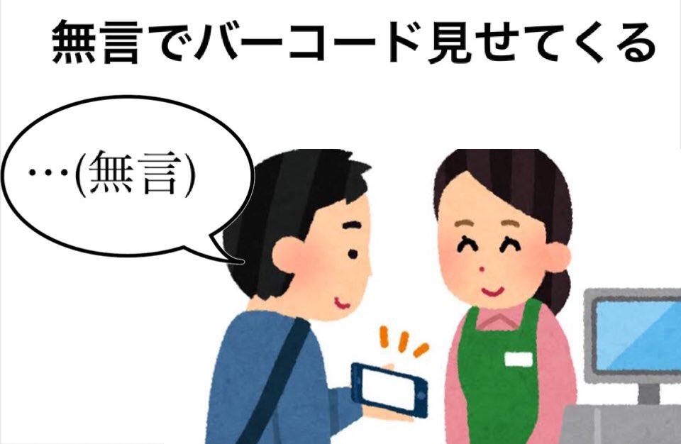 「んっ(早くバーコードを読み取れよ)」とスマホを無言で差し出す奴(画像はキムテス(@kimuti_X)さんが3月29日投稿)
