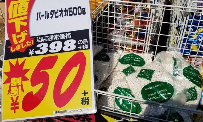 87%割引だ(写真は@TANAKA_Uさんのツイートより)