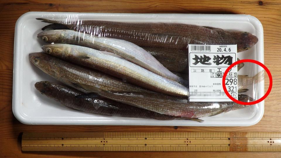 鮮魚「エソ」の詰め合わせパックに...(画像はsawagani550 (@sawagani550cc)さんが2020年4月5日に投稿。編集部一部加工)