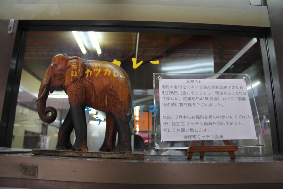 神保町の「キッチン南海」が閉店(画像はすべて編集部撮影)