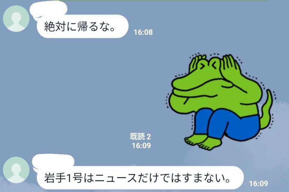 重い言葉(画像はけいし@pandafun20さん提供)