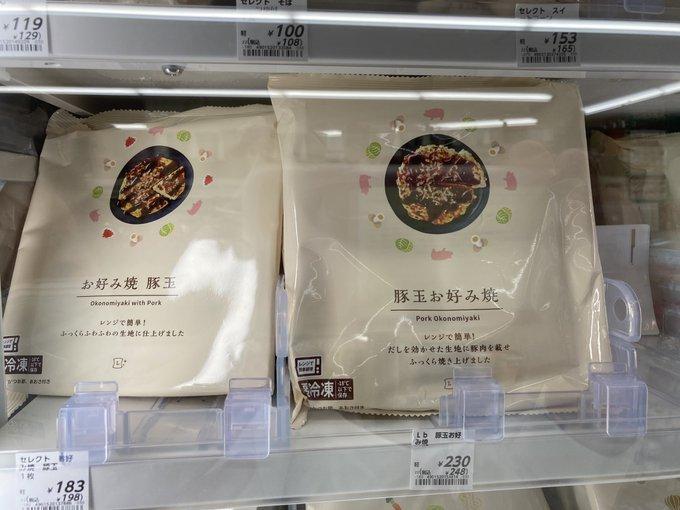 「お好み焼 豚玉」と「豚玉お好み焼」(画像はとり@to_ri3さん提供)