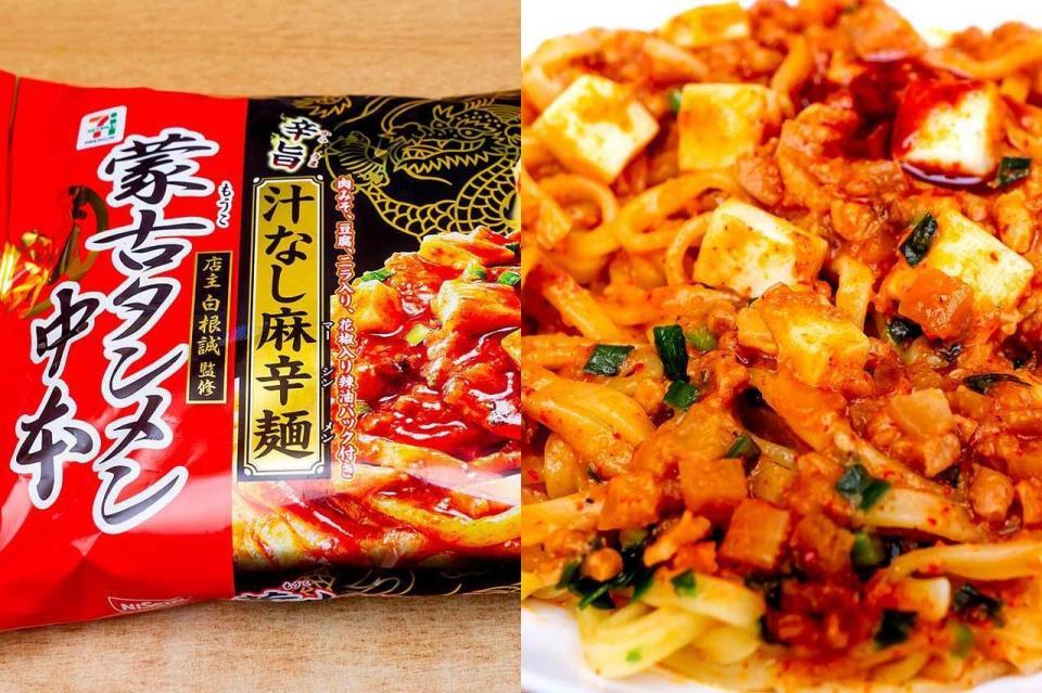 冷凍食品の「汁なし麻辛麺」