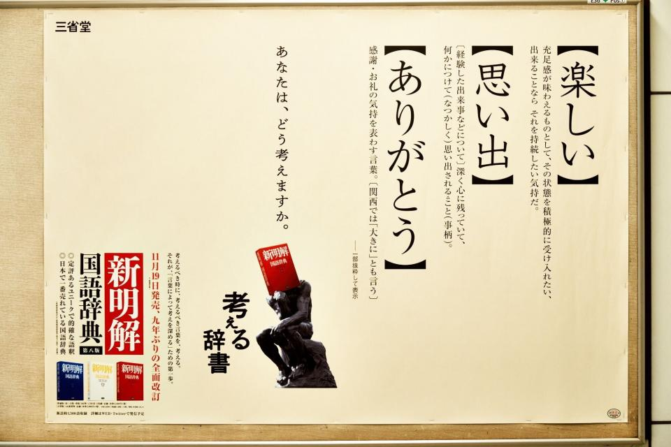 都営大江戸線豊島園駅に掲出された広告(三省堂)