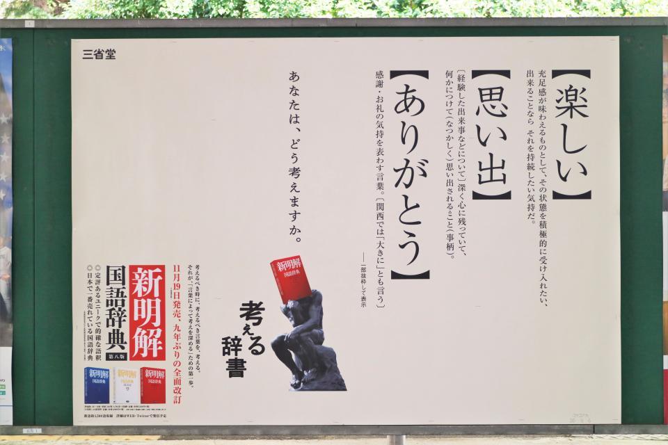 同じ広告は西武線豊島園駅にも掲出されている(三省堂)