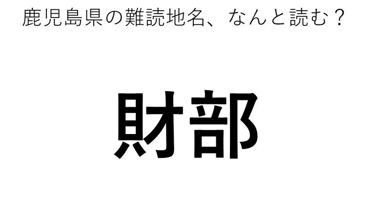 ヒント:○○○べ