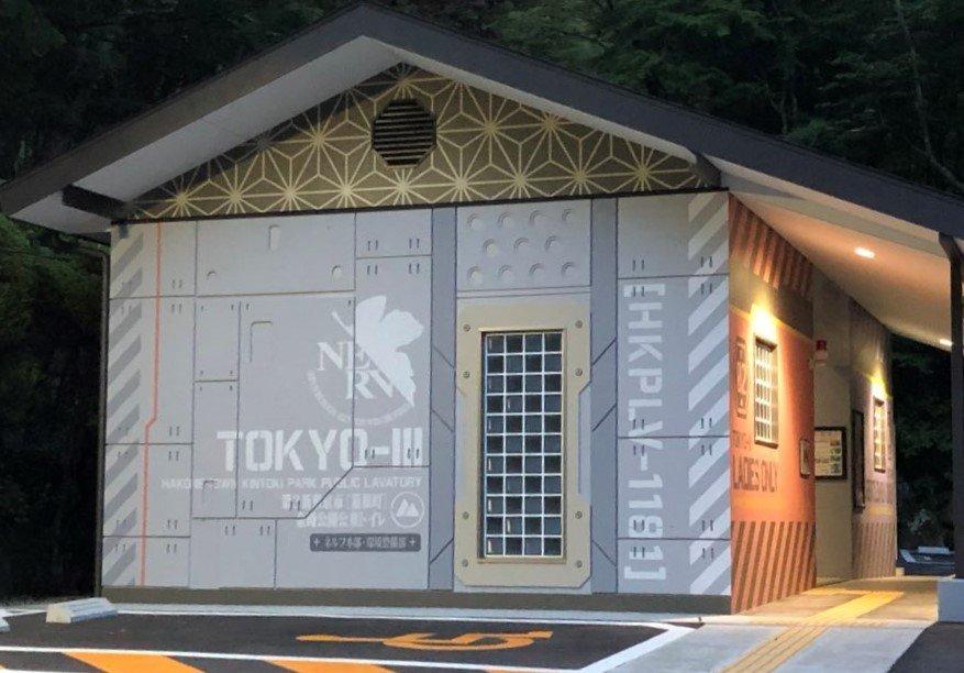 「特務機関NERV」の前哨基地をイメージしたトイレ(画像は沖田隼人@okita_hayatoさん提供)