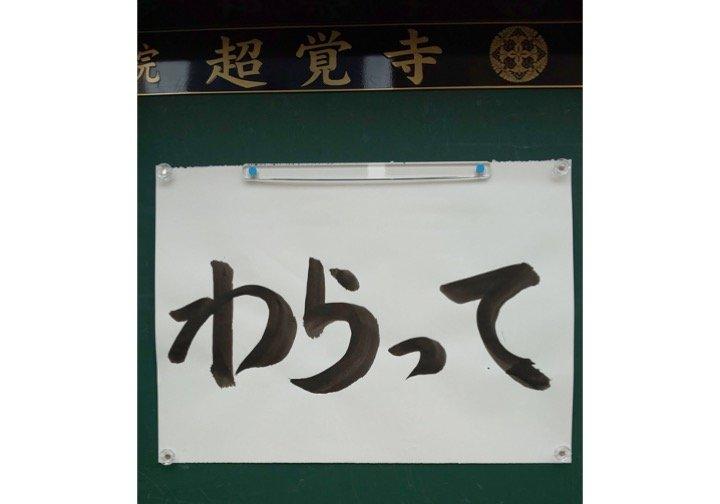 超覚寺の標語(写真は超覚寺のツイッターより)