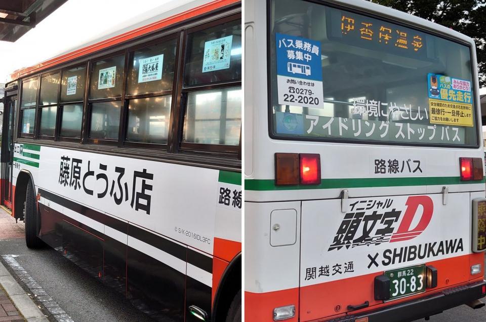 頭文字D...!(バスは関越交通、画像はkey@prikey1223さん提供)