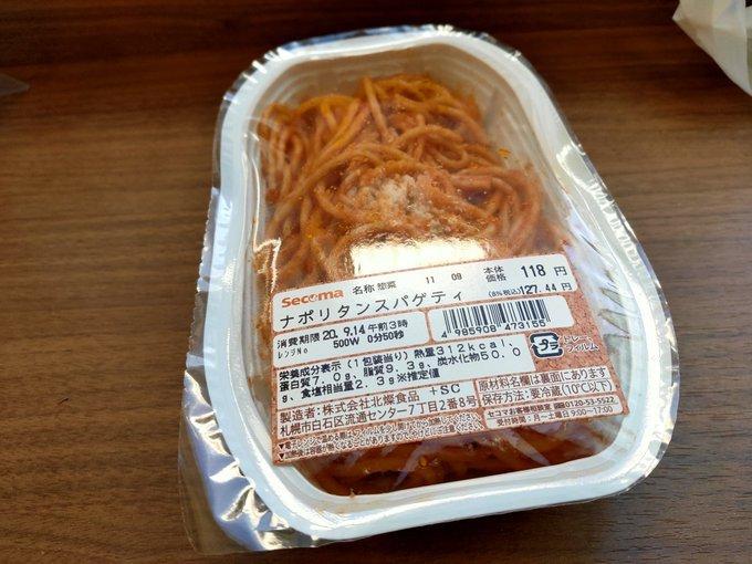 通称・100円パスタ(画像は主犯@moraqualitasさん提供)