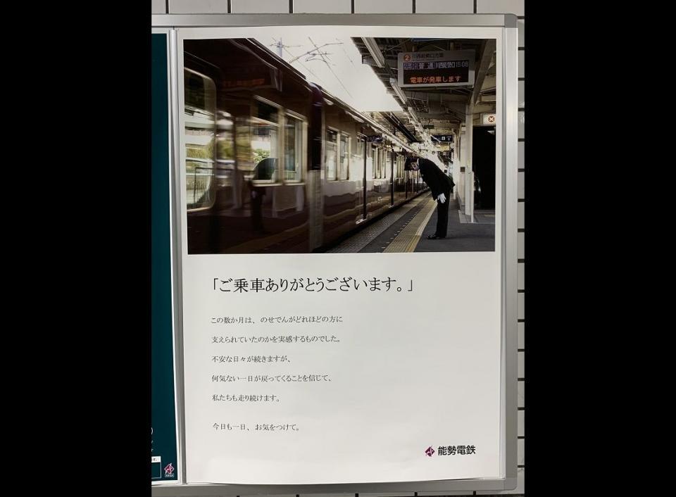 能勢電鉄のポスターに注目(画像は普ぅ。@WsbyNSrACさん提供)