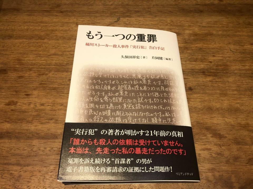 リミアンドテッド出版の「もう一つの重罪 桶川ストーカー殺人事件『実行犯』告白手記」